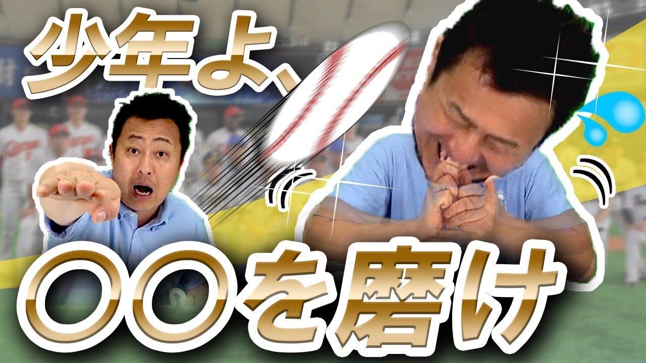 """プロ野球選手になるための """"近道"""" を教えるでぇ〜!投手編!"""
