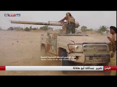 الجيش اليمني يتمكن من السيطرة الكاملة على مديرية حيران بمحافظة حجة  - نشر قبل 6 ساعة