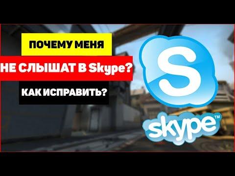 Почему меня не слышат в Skype? как исправить?
