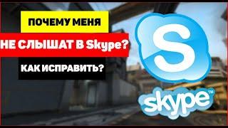 Почему меня не слышат в Skype? как исправить?(Читайте тут http://workion.ru/pochemu-menya-ne-slyshat-v-skype.html Популярнейшая программа Skype работает отлично, но при её использо..., 2015-09-05T19:19:26.000Z)