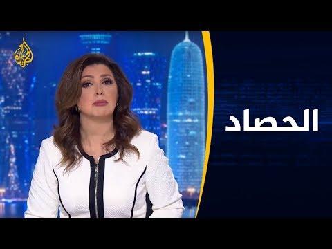 ???? الحصاد - العراق.. خلافات وانتقادات  - نشر قبل 7 ساعة