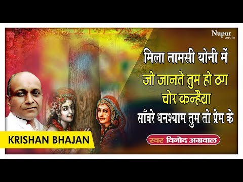Krishna Bhajan मिला तामसी योनि में, Vinod Agarwal Ji Superhit Bhajan | Hindi Devotional Song