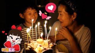 [감동]라임 엄마 생일 축하해요 생일축하노래 베스킨라빈스 아이스크림 케익 먹방 장난감 놀이 LimeTube & Toy 라임튜브