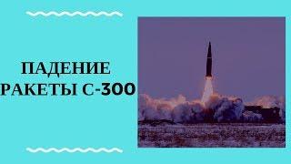 Смотреть видео Россия: Ракета С-300 рухнула в Астрахани онлайн