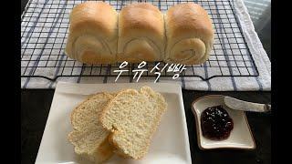 [우유식빵] 고소하고 담백한 100% 우유식빵 만들기 …
