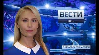 Вести Сочи 18.09.2018 20:45