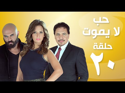 مسلسل حب لا يموت - الحلقة العشرون / Hob La Yamot E20