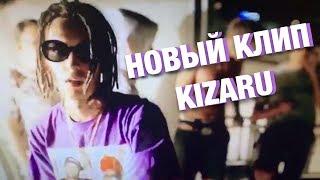 KIZARU АНОНСИРОВАЛ КЛИП