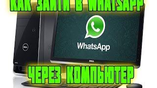 Как Зайти в WhatsApp Через Компьютер