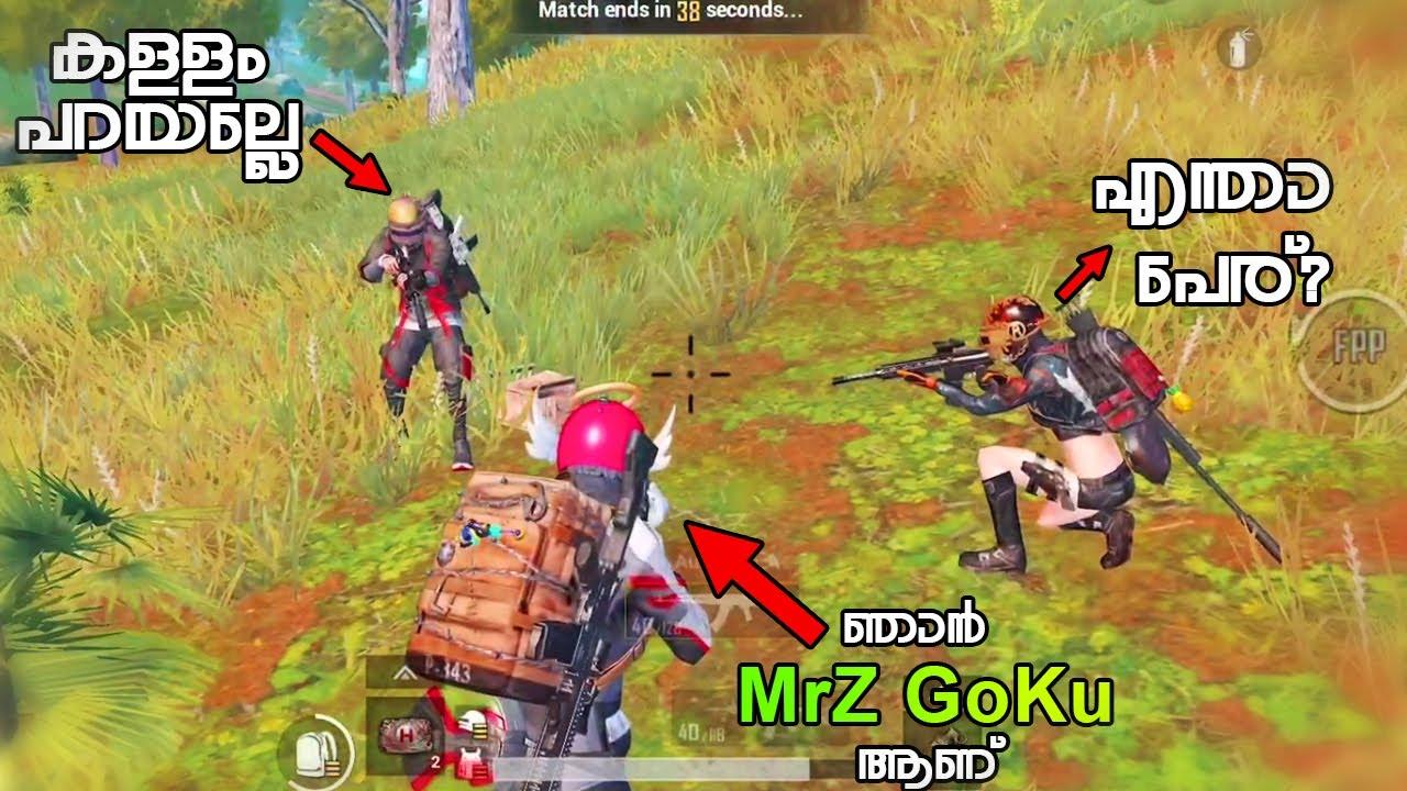 ഒരു ആൾ മാറാട്ടം നടത്തിയതാ - FAKE MRZ GOKU PLAYING WITH RANDOM SQUAD