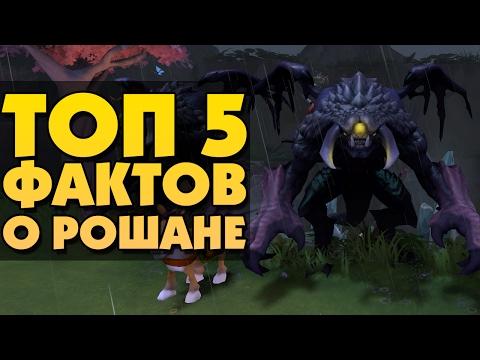 видео: 5 ФАКТОВ О РОШАНЕ В dota 2
