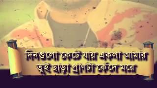 Parini Bhulte Tokey | Imran | Ahmed Risvy | Lyric Video | Bangla Song 2017