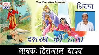 dashrath ki hatya bhojpuri purvanchali birha dashrath ki hatya sung by heera lal yadav