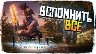 Обзор Fable Anniversary Прохождение На Русском [1440p, Ultra]