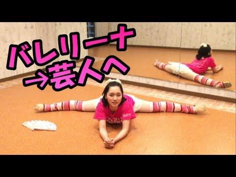 【ひたすら柔軟】なぜバレリーナから芸人へ?松浦景子ちゃんにインタビューしてみた!