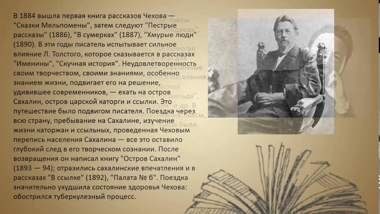 Биография чехова в сокращении 5 класс