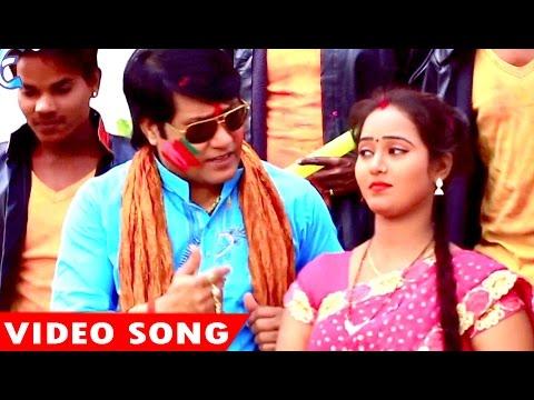 होली गीत 2017 - चोली में सुगवा - Vijay Lal Rang Lagaihe Holi Me - Vijay Lal - Bhojpuri Holi Song