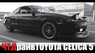 Тойота Celica за 200к жив или мертв
