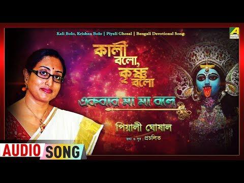 ekbar-maa-maa-bole-|-একবার-মা-মা-বলে-|-bengali-devotional-audio-song-|-piyali-ghosal