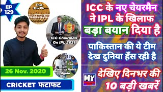IPL 2021 - New Chief On IPL & 10 News | Cricket Fatafat | EP 129 | IPL 2020 | MY Cricket Production