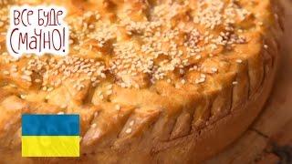 2 место: Пирог с фасолью, курицей и грибами — Все буде смачно. Сезон 4. Выпуск 47 от 12.03.17