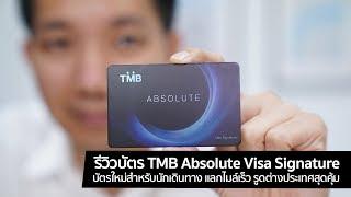 [spin9] รีวิวบัตร TMB Absolute Visa Signature บัตรเครดิตใหม่มาแรง ออกแบบมาเพื่อนักเดินทาง