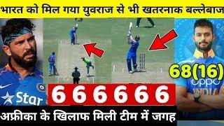 देखिये,भारत को मिला नया Yuvraj Singh खतरनाक बल्लेबाजी से उड़ा डाले सबके होश,जल्द मिलेगी टीम में जगह