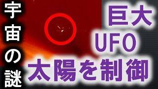NASA撮影 4本脚の超巨大UFO! 太陽のプラズマを吸引?