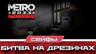 Metro 2033 Redux Сейфы Битва на дрезинах