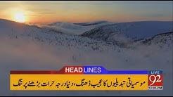 92 News Headlines 12:00 PM - 12 October 2017 - 92NewsHDPlus