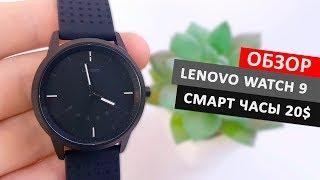 Обзор Lenovo Watch 9 гибридные смарт часы - Обзор и опыт использования