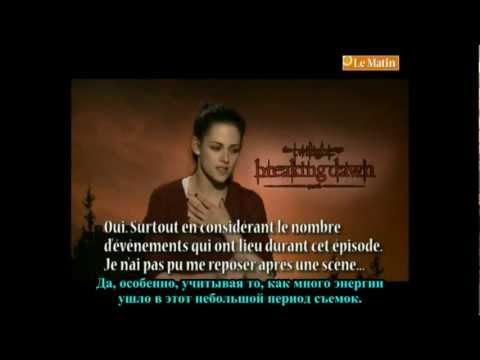 Интервью Кристен Le Matin (русс.суб)