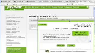 Dr.Web Проверка Сайтов на Безопасность Онлайн #PI