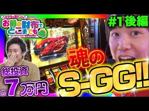 【新番組】まりも と 諸ゲン のお前の財布でどこまでも〜H1-GP ...