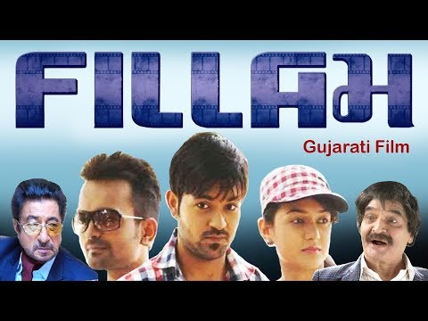 Fillam - Best Urban Gujarati Film FULL 2017 - Shakti Kapoor - Asrani - Devendra Gupta - Bhumika