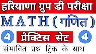 Math for haryana group d / Hssc group d crash course / hssc group d gk ,math, reasoning, science