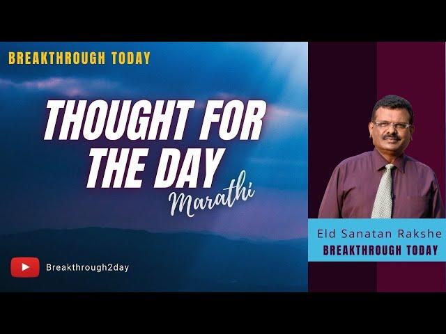 परमेश्वराचा दूत त्यांचे रक्षण करतो - Sanatan Rakshe - Thought for the day (Marathi)