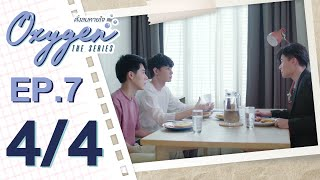 [OFFICIAL] Oxygen the series ดั่งลมหายใจ | EP.7 [4/4]