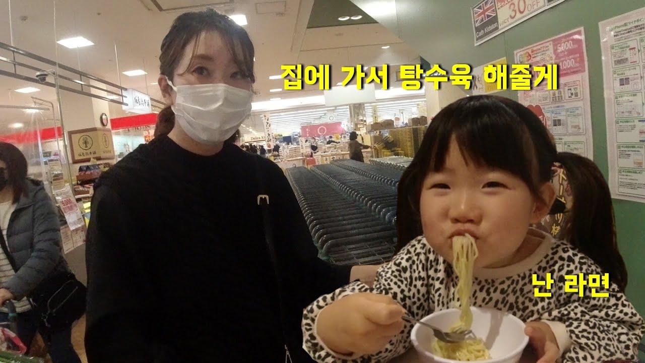 사나 가족 일본 시골 생활 ♪ 라면 잘 먹는 사나~! 일본인 아내가 만들어준 탕수육(탕수육이 아니었다!!)