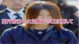 【皇室】高円宮承子女王殿下のことに関して