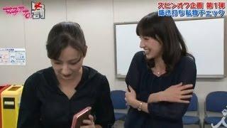 毎週金曜日深夜1:25~TBSにて放送中 「女子アナの罰」☆ YouTubeオリジ...