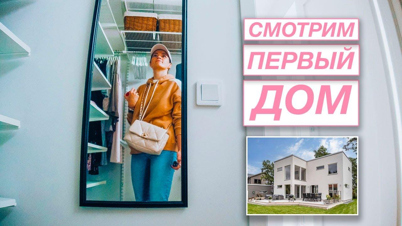🏡 Смотрим дом на продажу   Какие минусы у идеального дома?