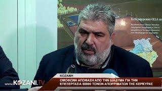Ομόφωνη απόφαση της ΔΙΑΔΥΜΑ για επεξεργασία των σκουπιδιών της Κέρκυρας
