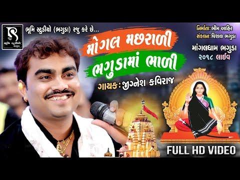 JIGNESH KAVIRAJ   MOGALDHAM BHAGUDA 2018   Full Video HD