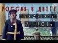 Цветные фотографии России 1890-1913 года. (2 часть)