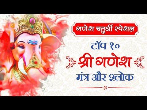 ganesh-chaturthi-special-top-10-ganesh-mantra-&-slokas-|-गणेश-चतुर्थी-2019