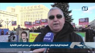 المعارضة الإيرانية تنظم سلسلة من المظاهرات في عدد من المدن الألمانية