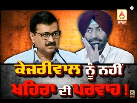 Arvind Kejriwal ਨੂੰ ਨਹੀਂ Sukhpal Khaira ਦੀ ਪਰਵਾਹ..! -  ABP Sanjha