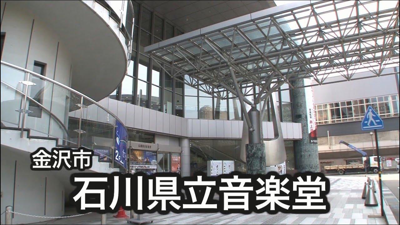 「石川音楽堂」の画像検索結果