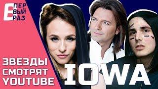 IOWA: Реакция на Face, Успешную группу, Маликова, ND Production